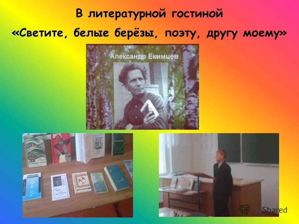 В литературной гостиной «Светите, белые берёзы, поэту, другу моему»
