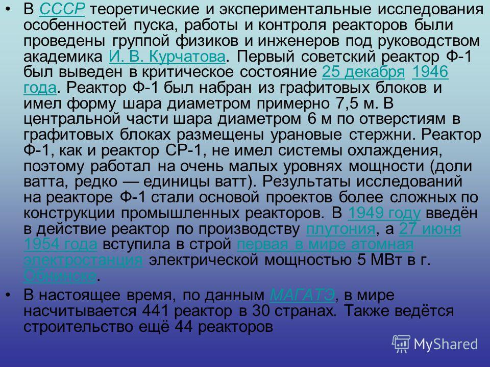 В СССР теоретические и экспериментальные исследования особенностей пуска, работы и контроля реакторов были проведены группой физиков и инженеров под руководством академика И. В. Курчатова. Первый советский реактор Ф-1 был выведен в критическое состоя