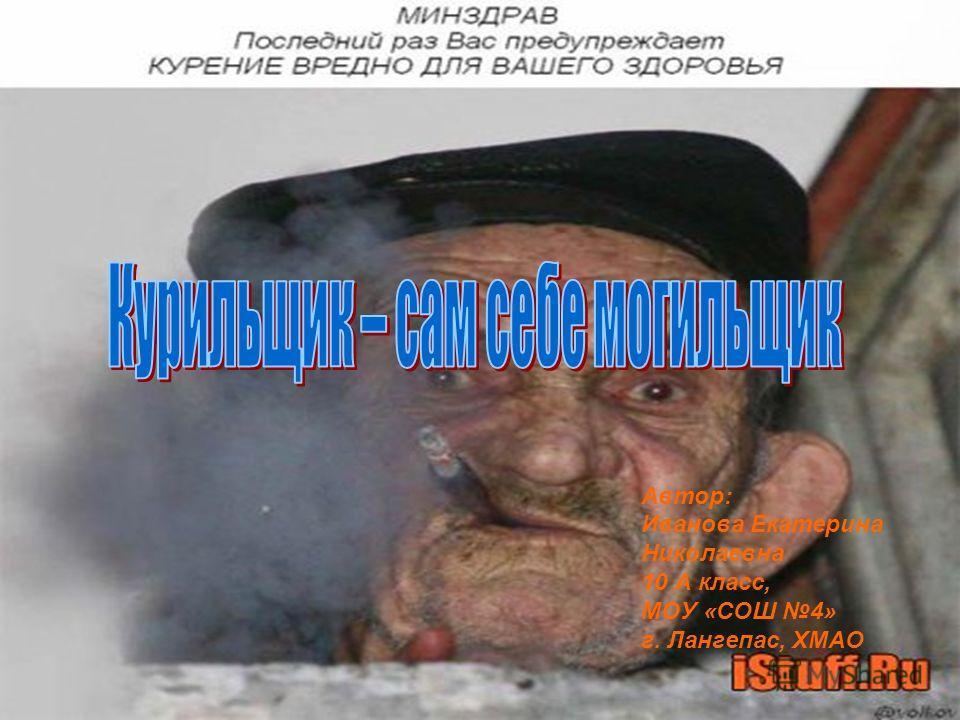 Автор: Иванова Екатерина Николаевна 10 А класс, МОУ «СОШ 4» г. Лангепас, ХМАО