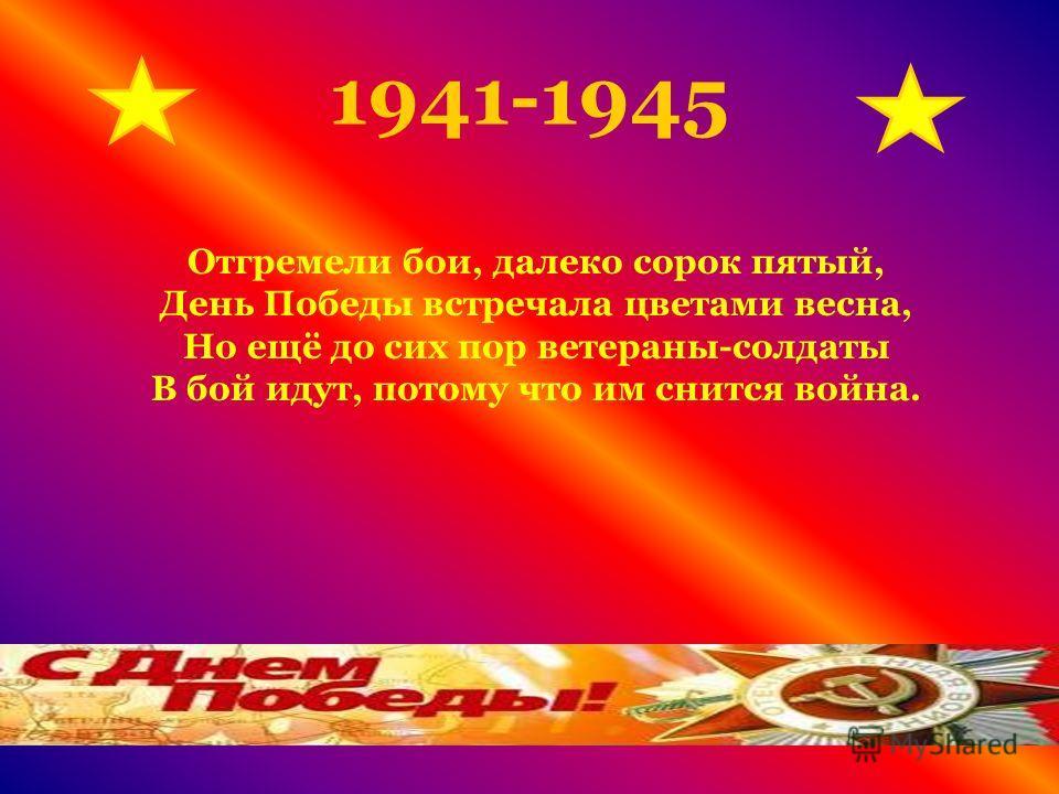 1941-1945 Отгремели бои, далеко сорок пятый, День Победы встречала цветами весна, Но ещё до сих пор ветераны-солдаты В бой идут, потому что им снится война.