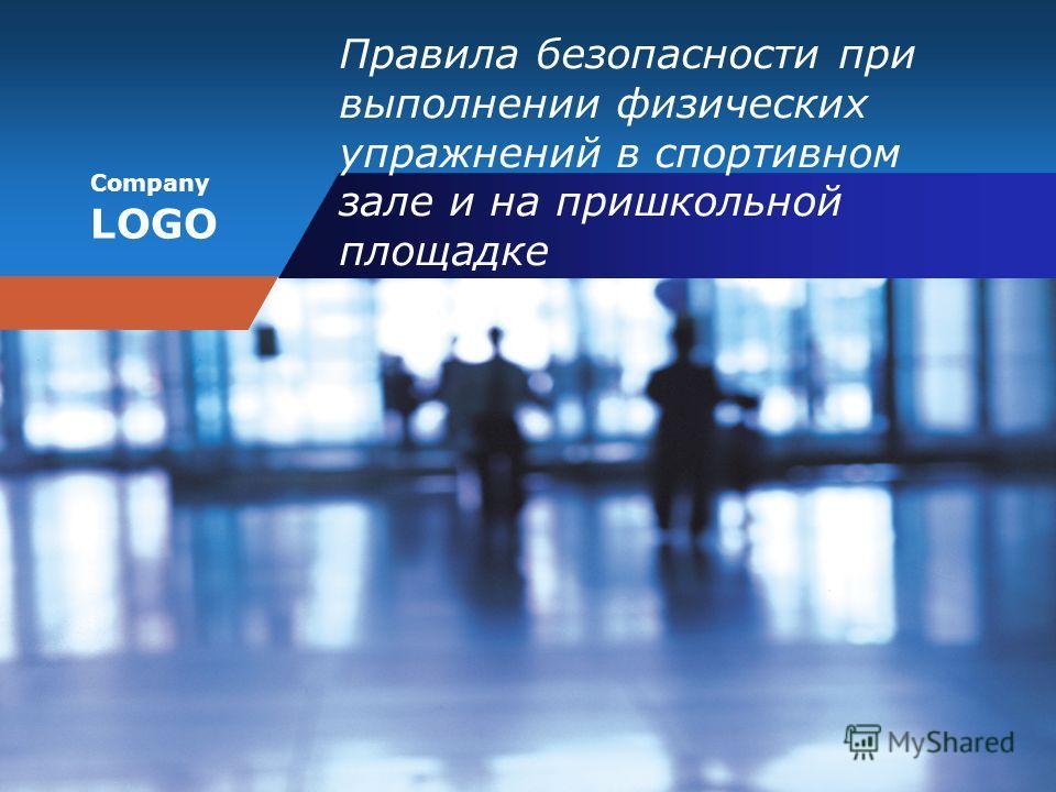 Company LOGO Правила безопасности при выполнении физических упражнений в спортивном зале и на пришкольной площадке