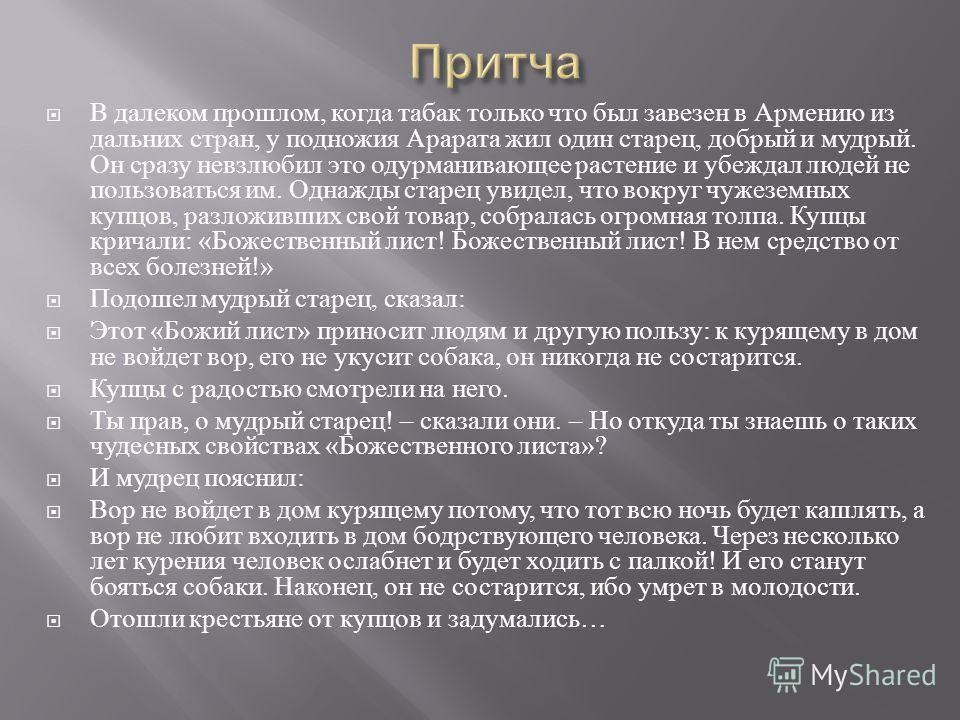 В далеком прошлом, когда табак только что был завезен в Армению из дальних стран, у подножия Арарата жил один старец, добрый и мудрый. Он сразу невзлюбил это одурманивающее растение и убеждал людей не пользоваться им. Однажды старец увидел, что вокру