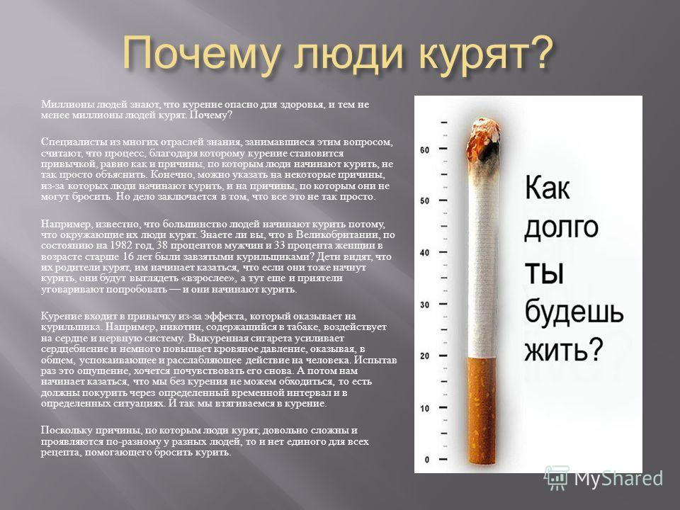 Почему люди курят ? Миллионы людей знают, что курение опасно для здоровья, и тем не менее миллионы людей курят. Почему ? Специалисты из многих отраслей знания, занимавшиеся этим вопросом, считают, что процесс, благодаря которому курение становится пр