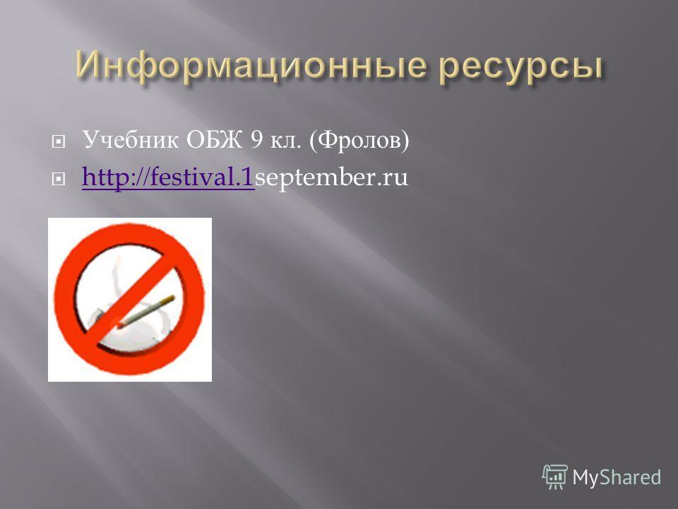 Учебник ОБЖ 9 кл. ( Фролов ) http://festival.1september.ru http://festival.1