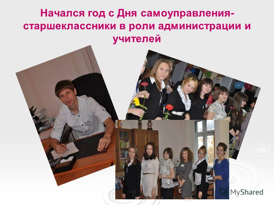 Начался год с Дня самоуправления- старшеклассники в роли администрации и учителей