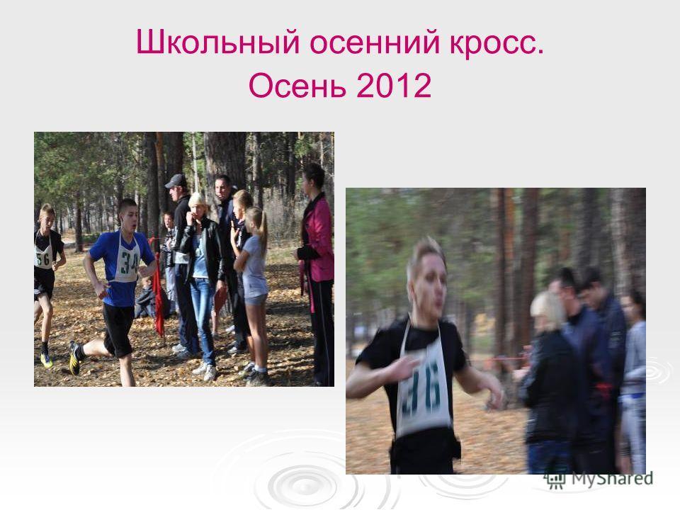 Школьный осенний кросс. Осень 2012