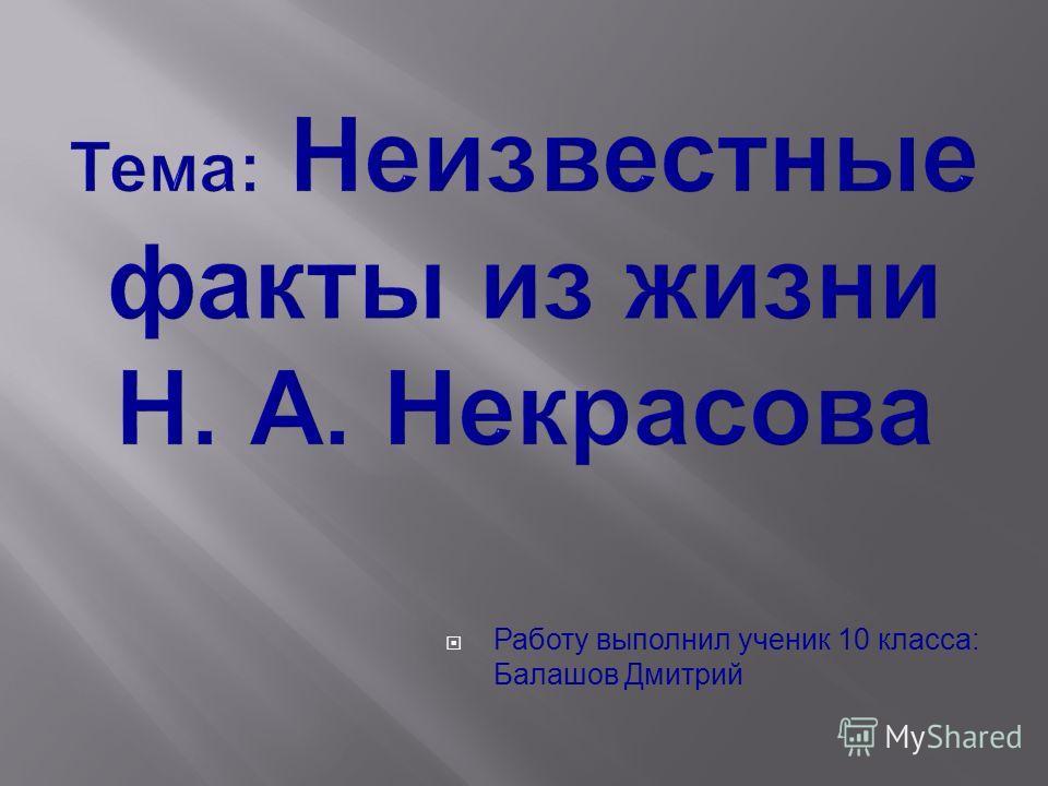 Работу выполнил ученик 10 класса: Балашов Дмитрий