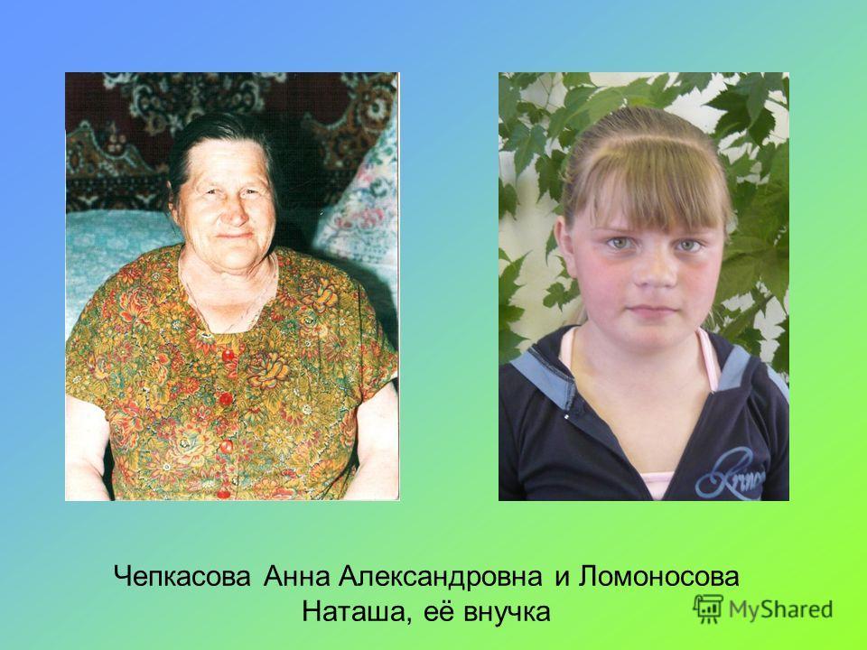 Чепкасова Анна Александровна и Ломоносова Наташа, её внучка