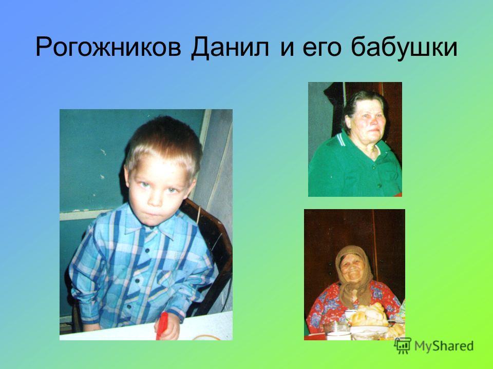 Рогожников Данил и его бабушки