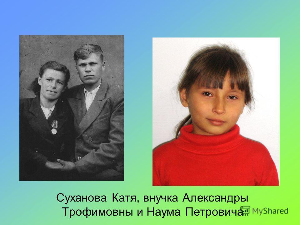 Суханова Катя, внучка Александры Трофимовны и Наума Петровича