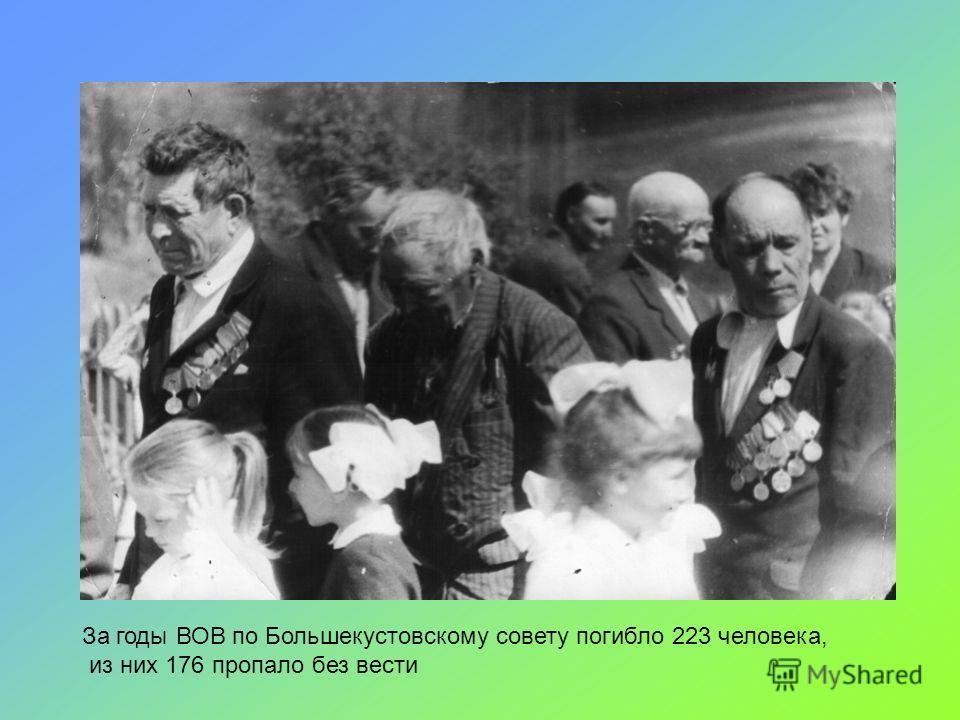 За годы ВОВ по Большекустовскому совету погибло 223 человека, из них 176 пропало без вести