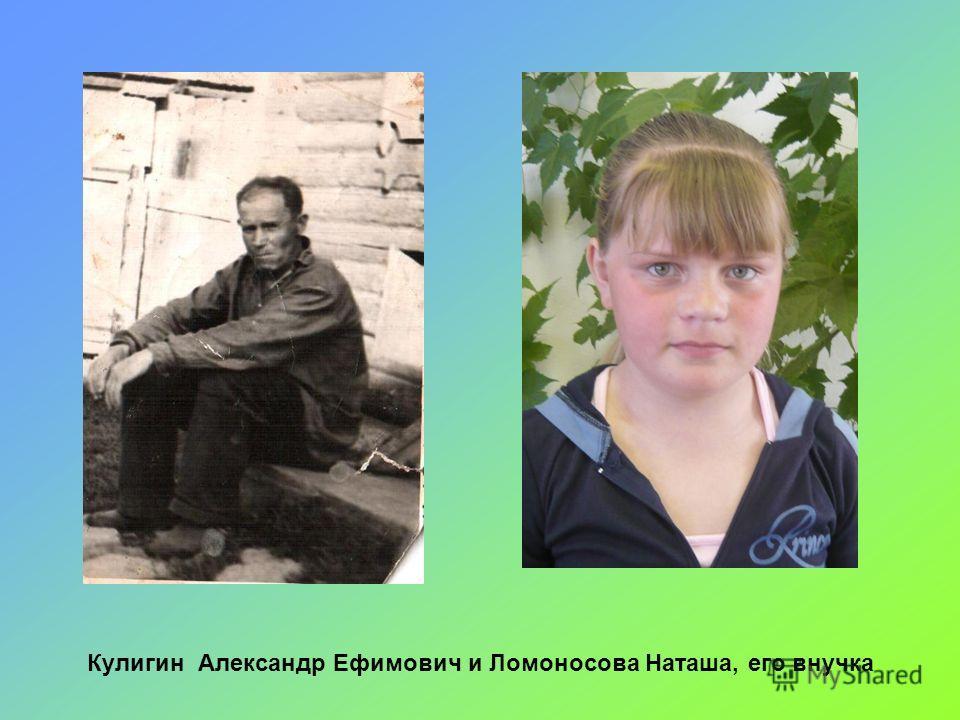 Кулигин Александр Ефимович и Ломоносова Наташа, его внучка