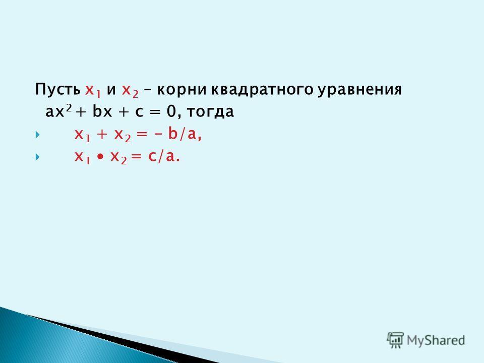 ax 2 + bx + c =0-oбщий вид квадратного уравнения. x 2 + b/ax + c/a = 0 x 2 + px + q = 0