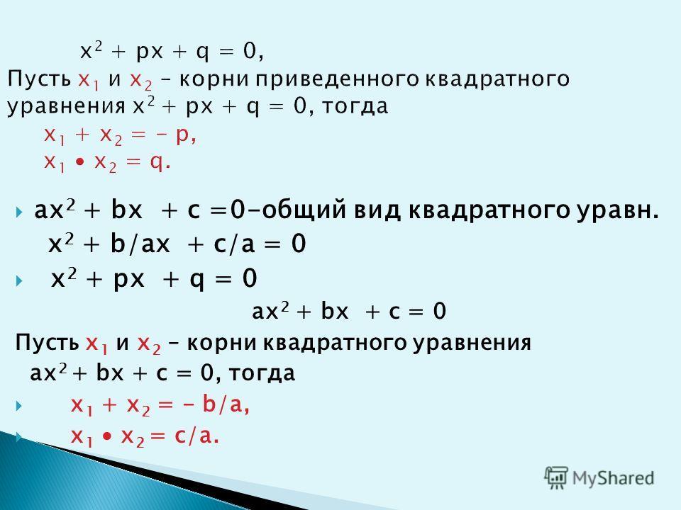 Пусть х 1 и х 2 – корни квадратного уравнения aх 2 + bx + c = 0, тогда x 1 + x 2 = - b/a, x 1 x 2 = c/a.