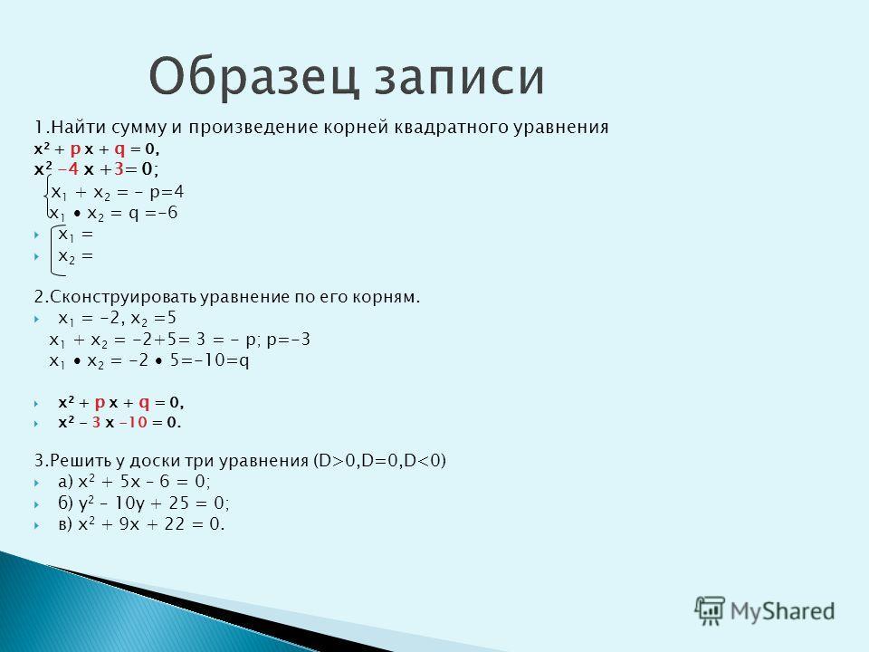Дано: а x 2 + bx + c = 0, x 1 и x 2 – корни. Доказать: x 1 + x 2 = - b/а, х 1 х 2 = c/а. Доказательство: