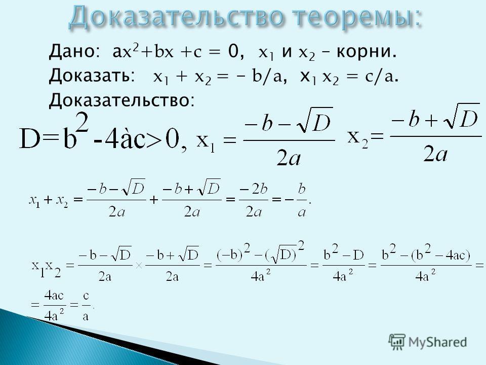 Пустьх 1 и х 2 – корни квадратного уравнения aх 2 + bx + c = 0, тогда сумма корней равна - b/a ( x 1 + x 2 = - b/a), а произведение корней равно с/а (x 1 x 2 = c/a).