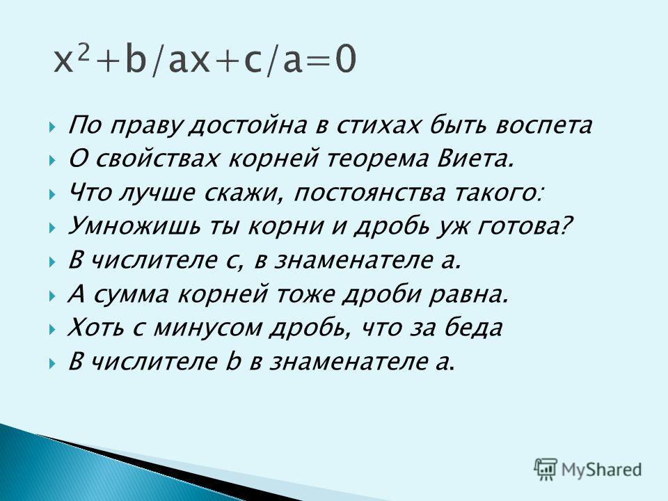 Сумма корней приведённого квадратного уравнения равна второму коэффициенту, взятому с противоположным знаком, а произведение корней равно свободному члену.
