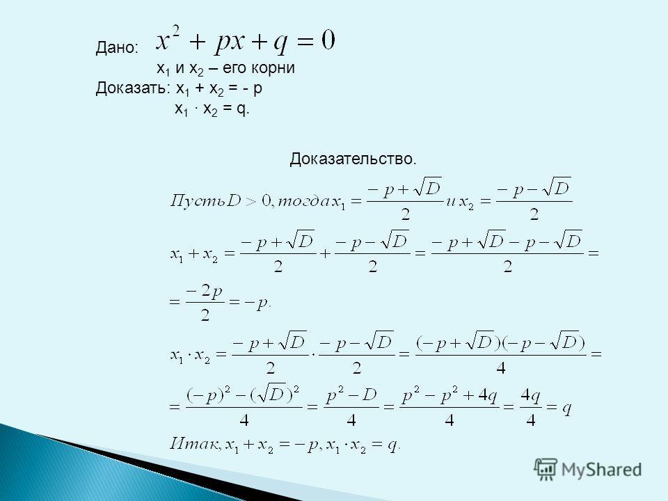 Дано: x 2 + bx + c = 0, x 1 и x 2 – корни. Доказать: x 1 + x 2 = - b, х 1 х 2 = c. Доказательство: