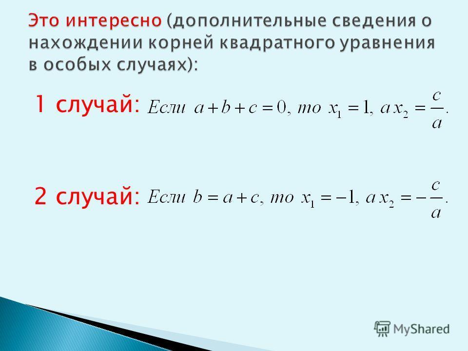 х1х1 х2х2 х 1 х 2 х 1 +х 2 уравнение -7 2-5 (х-…)(х-…)=0 25 20,8 8-6 86 4-3 12 54 Заполните таблицу