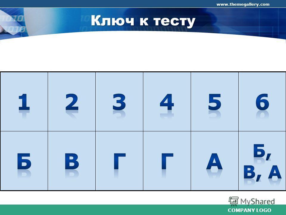 COMPANY LOGO www.themegallery.com Ключ к тесту