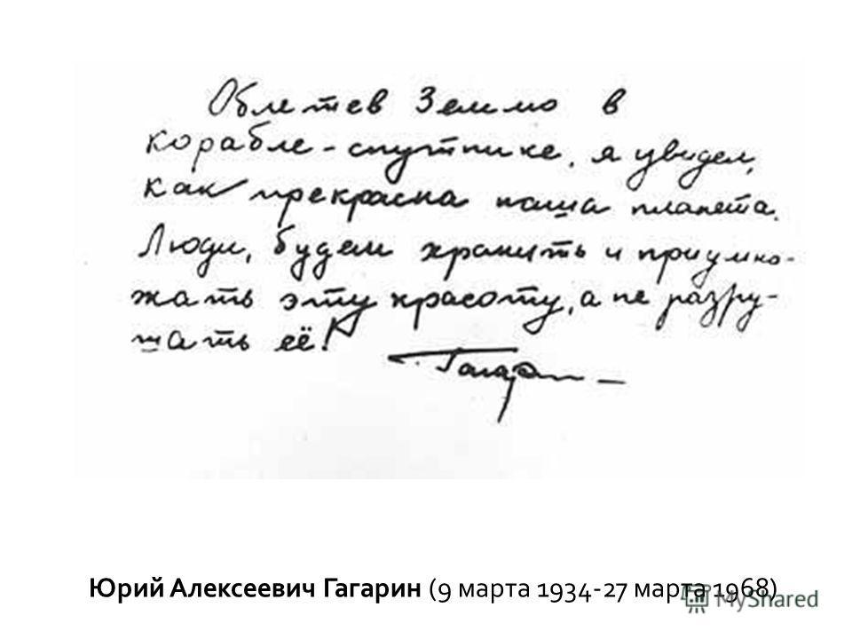 Юрий Алексеевич Гагарин (9 марта 1934-27 марта 1968)