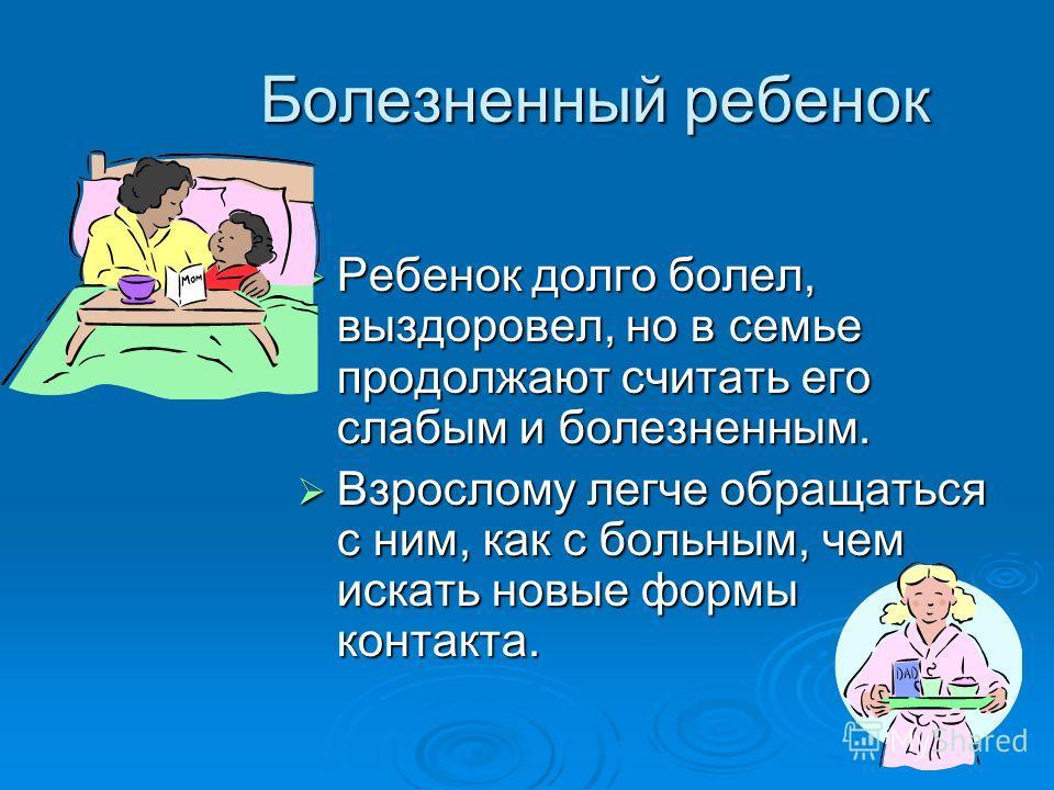 Паинька Ребенок Ребенок внешне примерный, послушный, от него ждут в первую очередь соблюдения приличий. За За это он старшими вознаграждается. Никому Никому нет дела в семье, какова внутренняя жизнь ребенка. Часто Часто ребенок, образцовый дома, неож