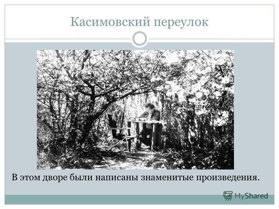 Касимовский переулок В этом дворе были написаны знаменитые произведения.