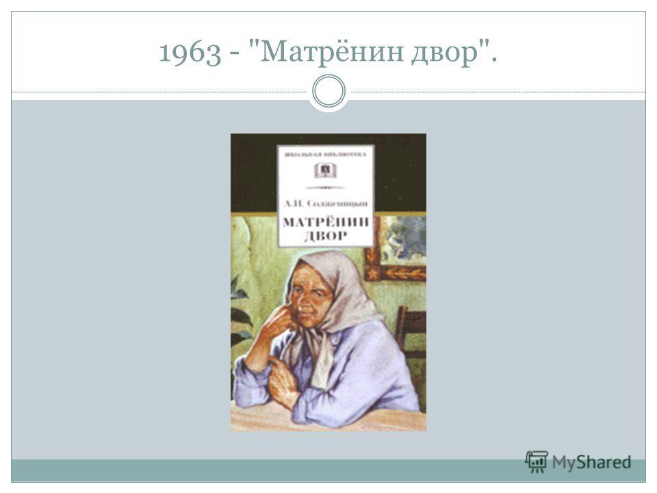 1963 - Матрёнин двор.