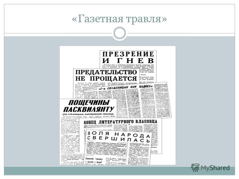 «Газетная травля»