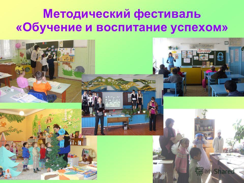 Методический фестиваль «Обучение и воспитание успехом»