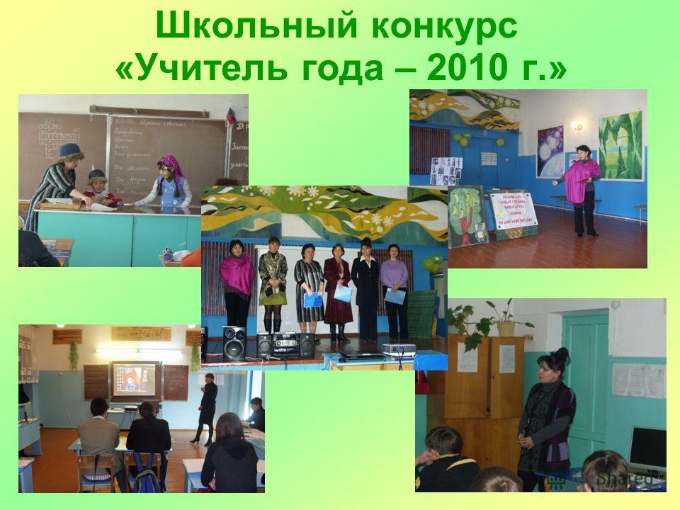 Школьный конкурс «Учитель года – 2010 г.»