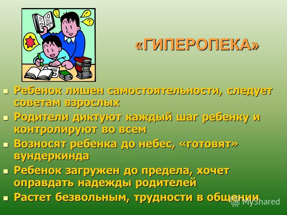 «ГИПЕРОПЕКА» Ребенок лишен самостоятельности, следует советам взрослых Ребенок лишен самостоятельности, следует советам взрослых Родители диктуют каждый шаг ребенку и контролируют во всем Родители диктуют каждый шаг ребенку и контролируют во всем Воз