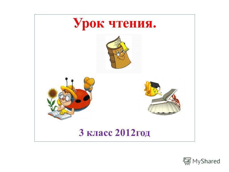 Урок чтения. 3 класс 2012год