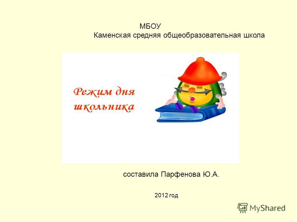 МБОУ Каменская средняя общеобразовательная школа составила Парфенова Ю.А. 2012 год