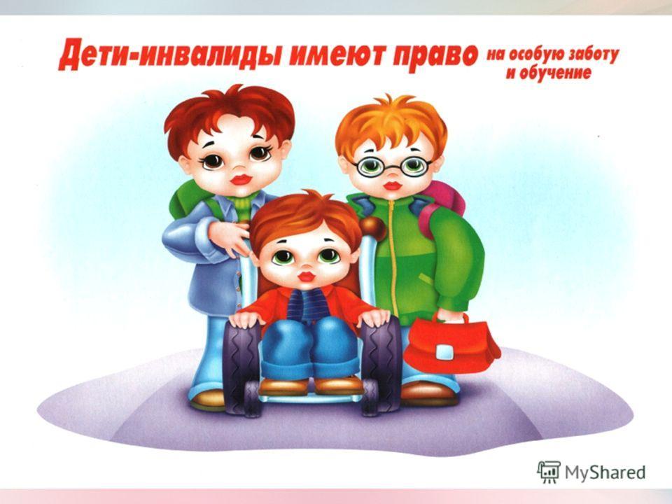 Ребенок имеет право создавать семью