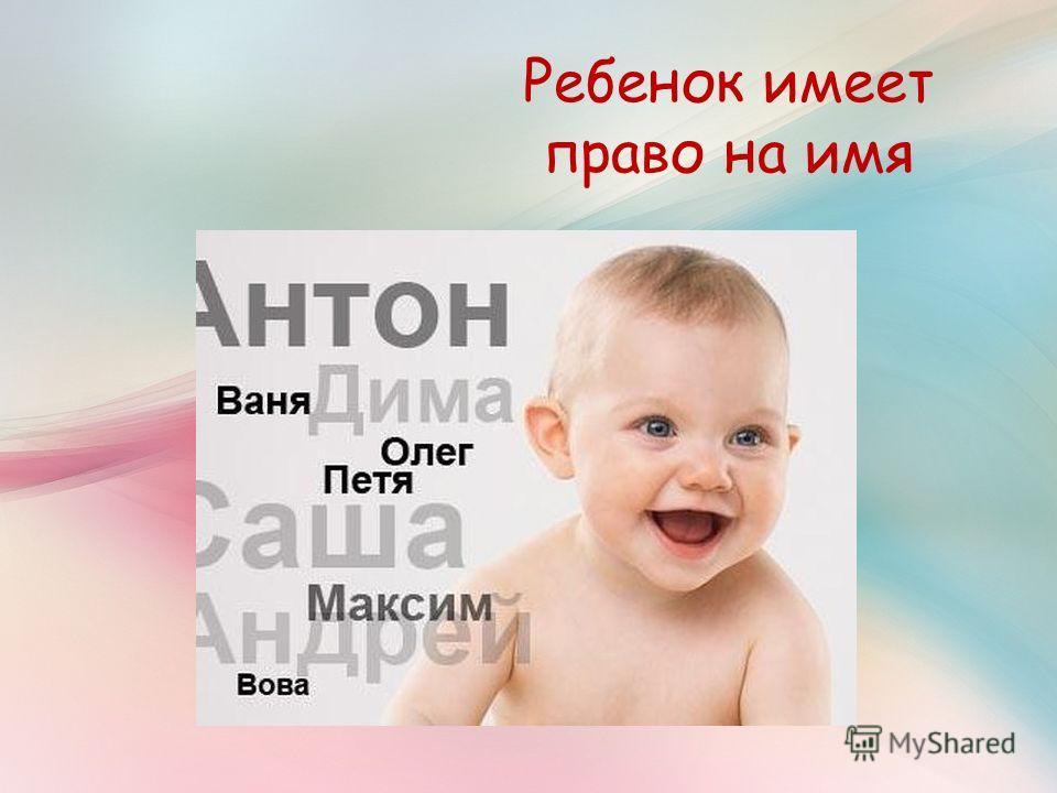 Ребенок имеет право на имя