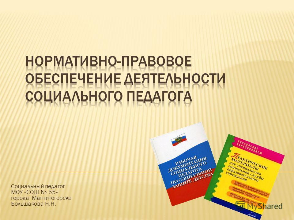Социальный педагог МОУ «СОШ 55» города Магнитогорска Большакова Н.Н.