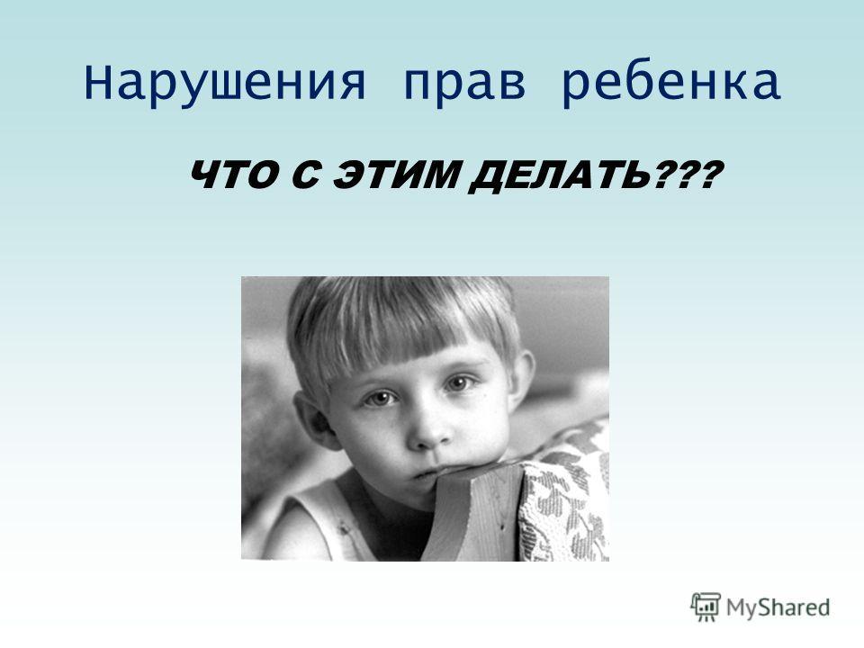 Нарушения прав ребенка ЧТО С ЭТИМ ДЕЛАТЬ???