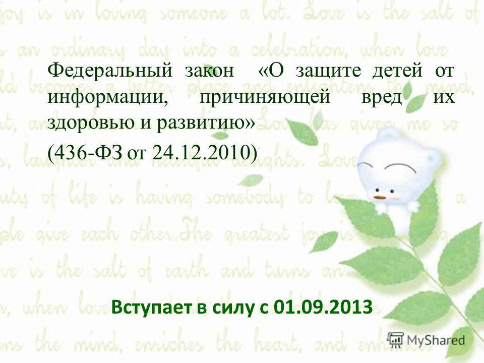 Федеральный закон «О защите детей от информации, причиняющей вред их здоровью и развитию» (436-ФЗ от 24.12.2010) Вступает в силу с 01.09.2013
