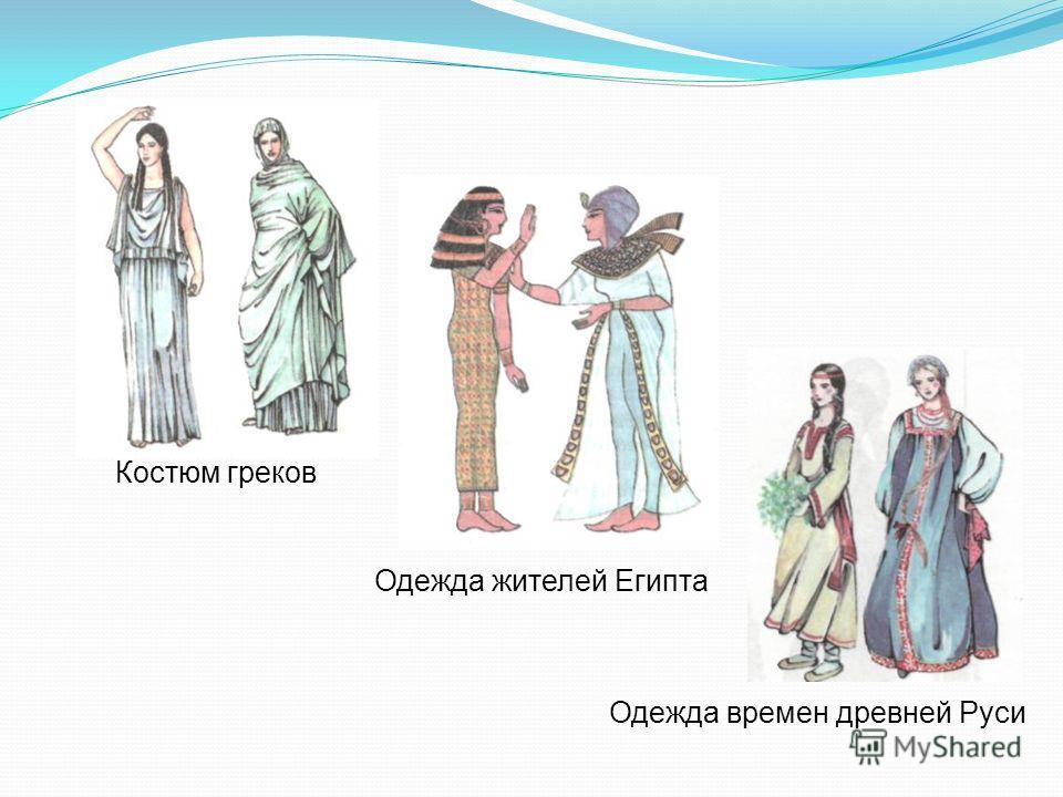 Костюм греков Одежда жителей Египта Одежда времен древней Руси