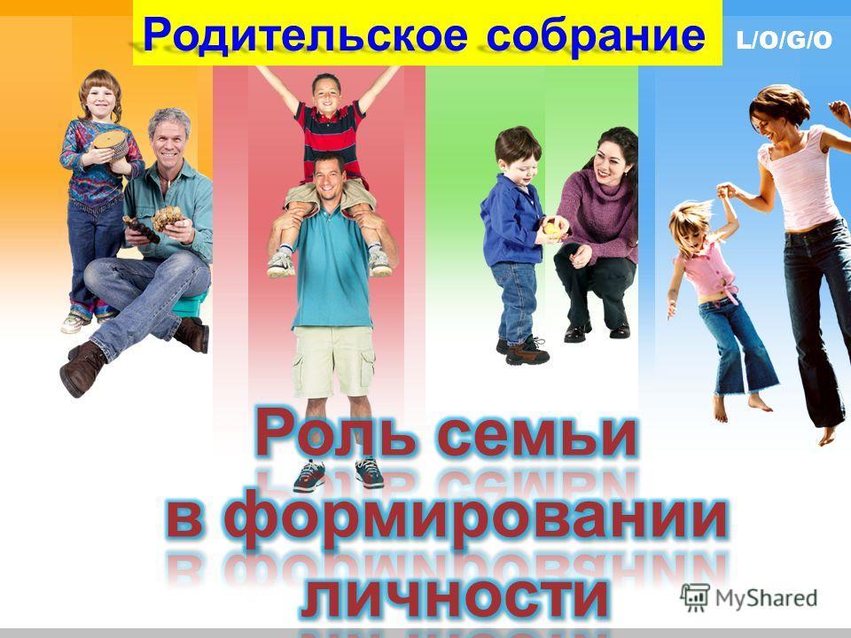 L/O/G/O Родительское собрание