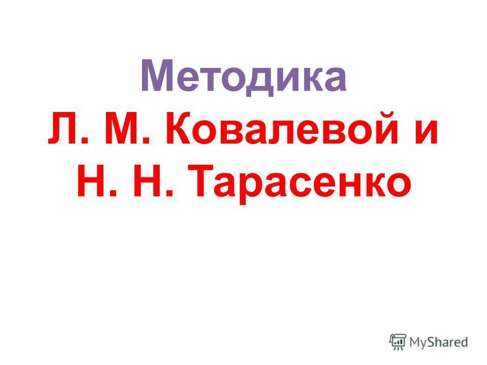 Методика Л. М. Ковалевой и Н. Н. Тарасенко
