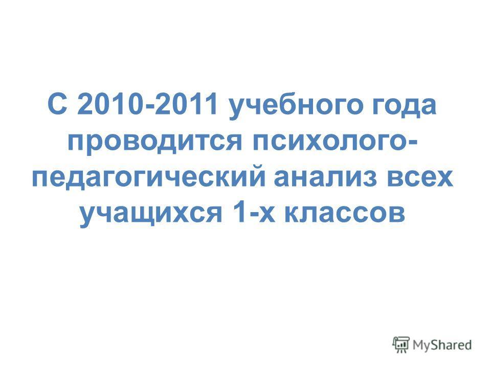 С 2010-2011 учебного года проводится психолого- педагогический анализ всех учащихся 1-х классов