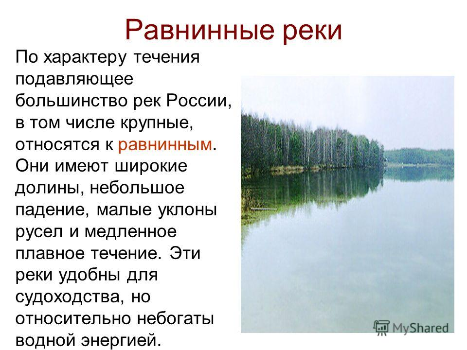 Равнинные реки по характеру течения
