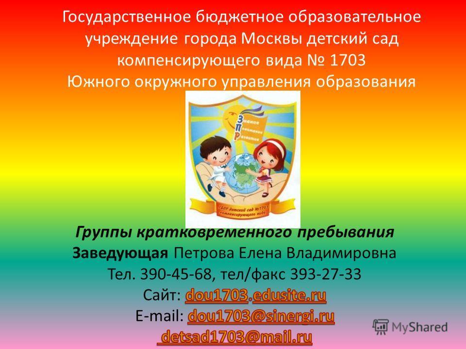 Государственное бюджетное образовательное учреждение города Москвы детский сад компенсирующего вида 1703 Южного окружного управления образования