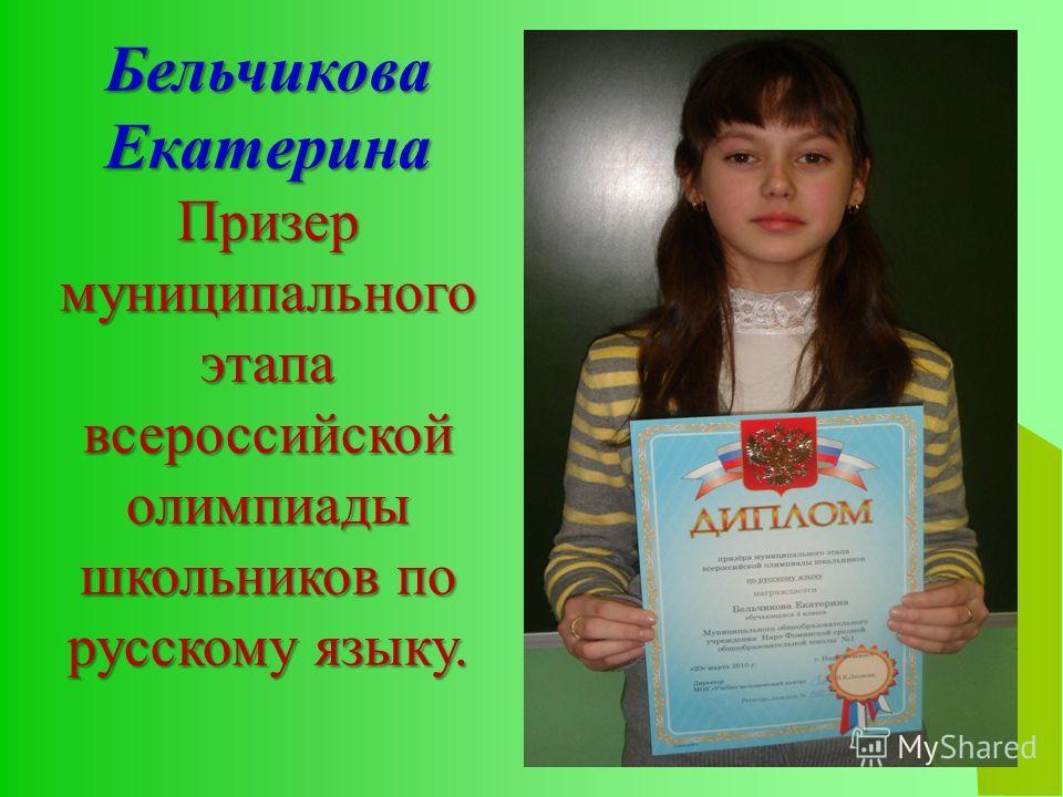 Бельчикова Екатерина Призер муниципального этапа всероссийской олимпиады школьников по русскому языку.