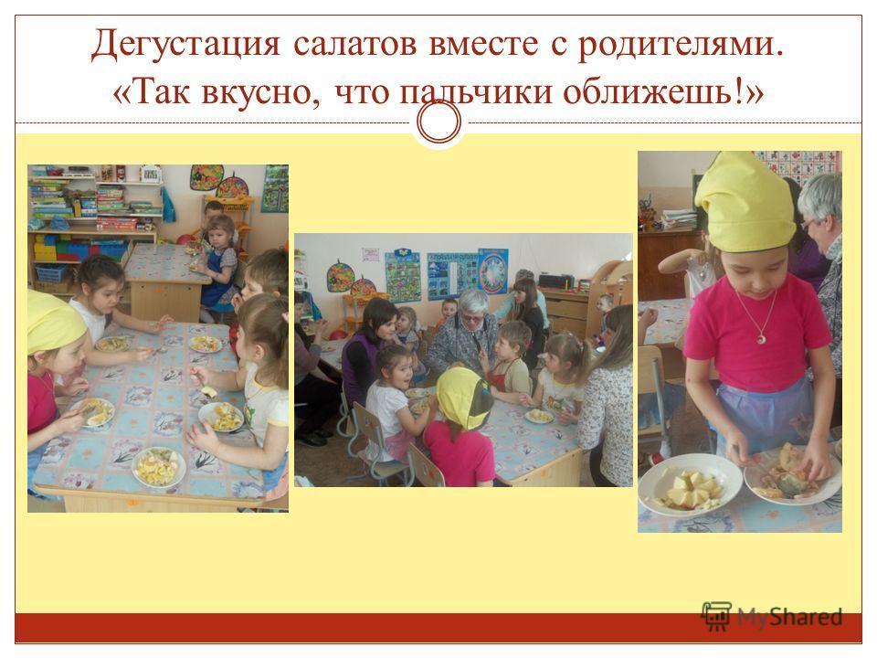 Дегустация салатов вместе с родителями. «Так вкусно, что пальчики оближешь!»