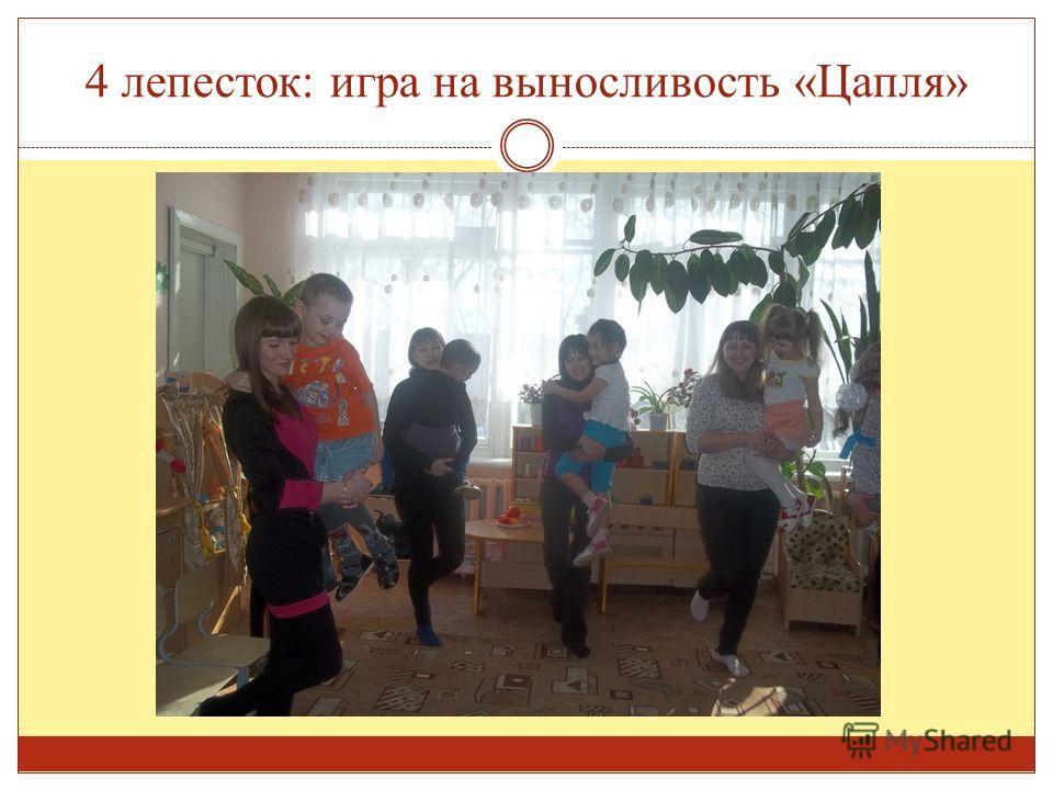 4 лепесток: игра на выносливость «Цапля»