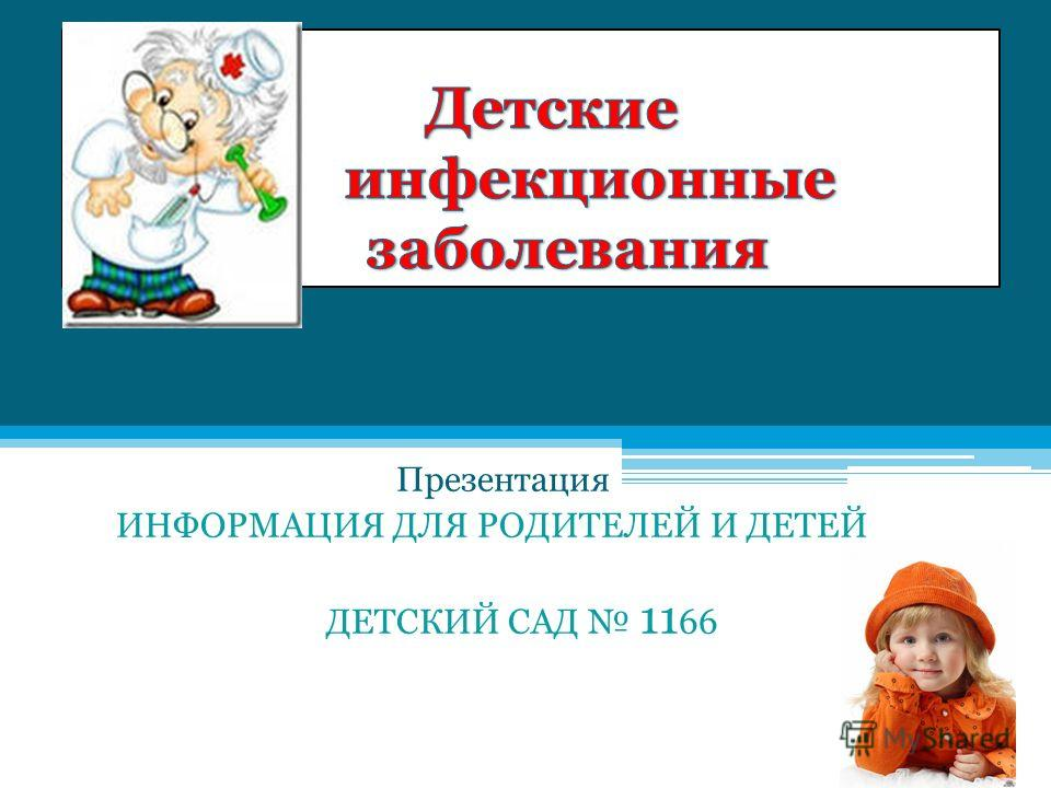 Презентация ИНФОРМАЦИЯ ДЛЯ РОДИТЕЛЕЙ И ДЕТЕЙ ДЕТСКИЙ САД 11 66