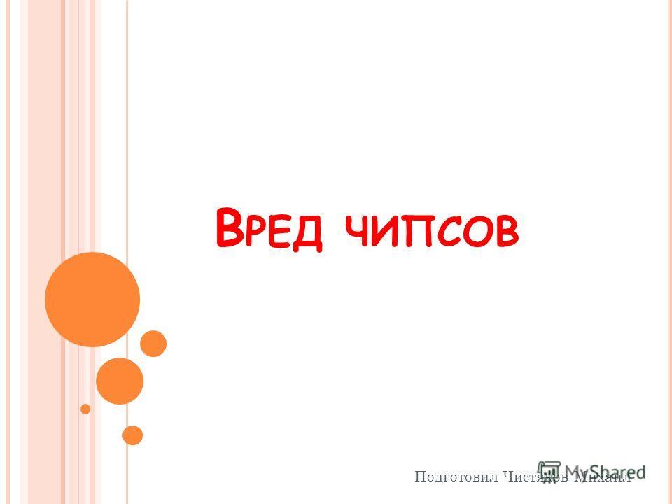 В РЕД ЧИПСОВ Подготовил Чистяков Михаил
